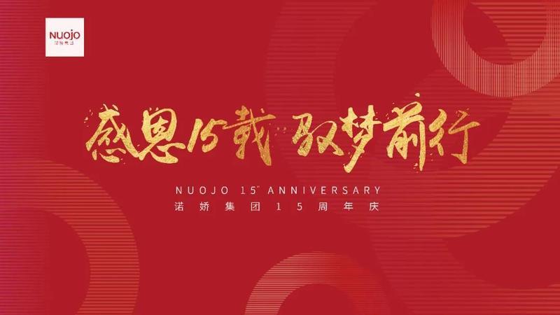 诺娇集团15周年庆丨感恩15载 驭梦前行,让我们一起去做有意义的事情吧!