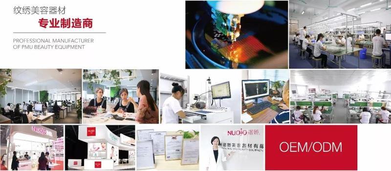 纹绣产品厂家,纹绣色料生产厂家,广州纹绣色料生产厂家,纹绣OEM/ODM厂家